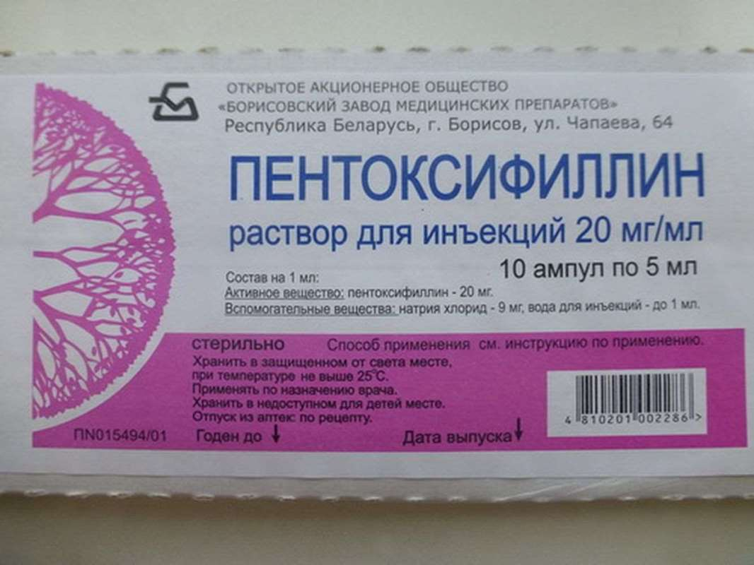 Pentoxifylline (Trental) injection 20mg 10 vials, 5ml per ampul