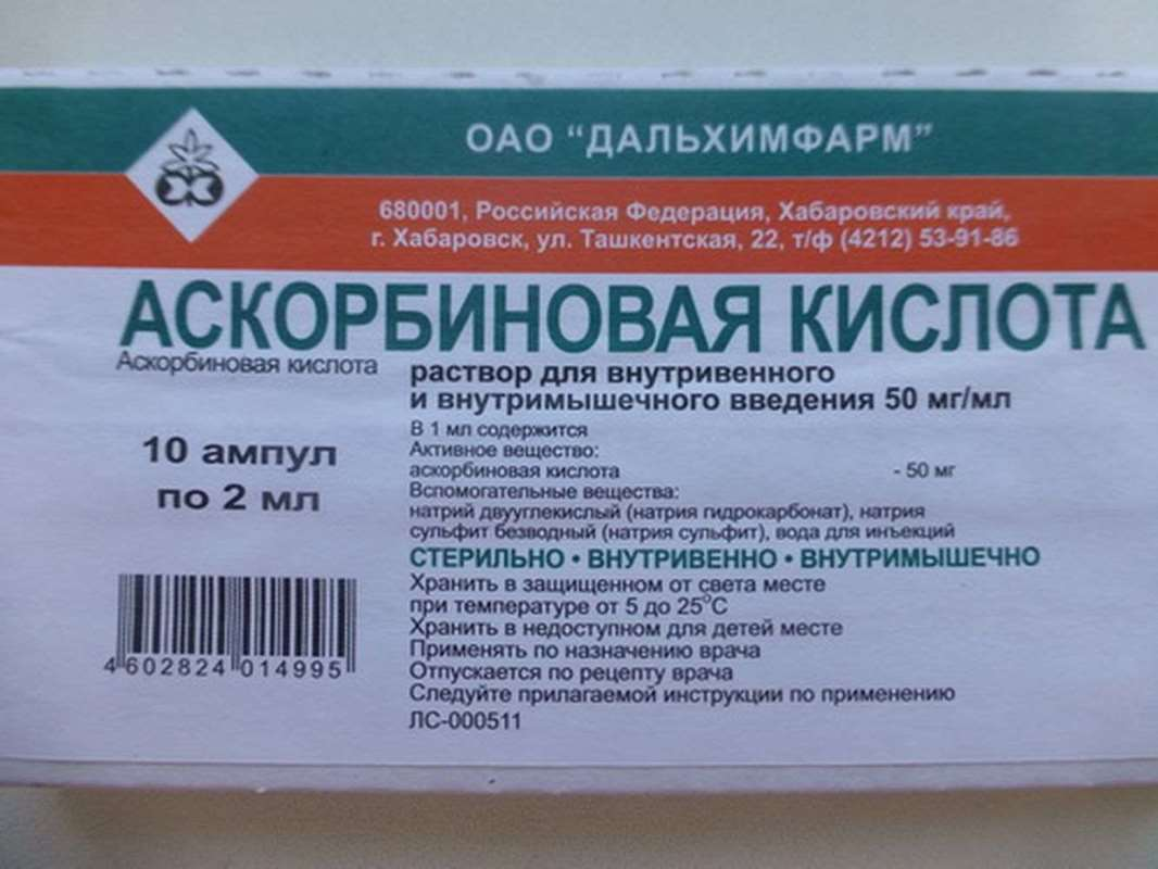 Vitamin С (Ascorbic Acid) injection buy online